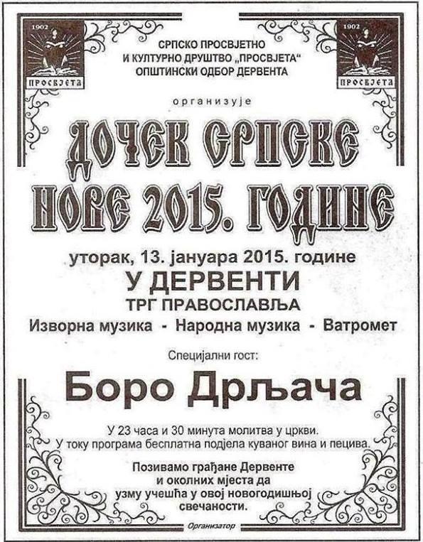 derventa-pravoslavna-nova-godina